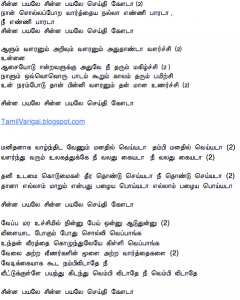 Thendral urangiya pothum lyrics