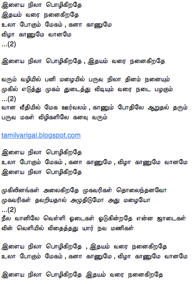 Tamil melody lyrics