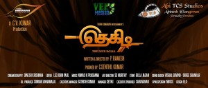 thegidi songs lyrics