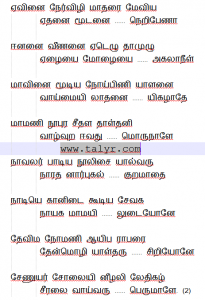 Thiruppugazh Lyrics